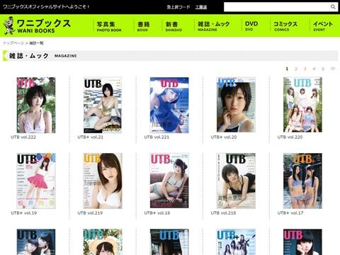 新生「UTB+」で乃木坂46アンダーメンバーと西野七瀬の連載がスタート
