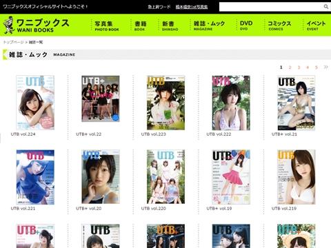 次号「UTB」表紙に乃木坂46白石麻衣、ウラ表紙に生駒里奈W起用。乃木坂ブック第3弾付き