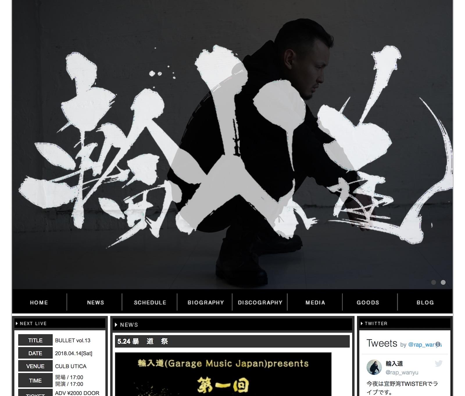 輪入道 OFFICIAL WEB SITE
