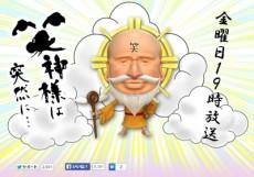 日本テレビ「笑神様は突然に…」番組サイト