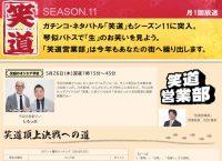 「笑道」に乃木坂46が2年ぶり出演 北野・桜井・深川が「笑道営業部」に登場