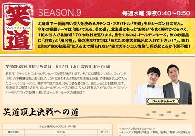 乃木坂46、14年5/7(水)のメディア情報「くりぃむクイズ ミラクル9」「笑道」