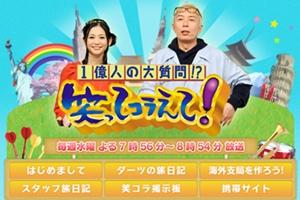 乃木坂46生駒里奈、白石麻衣が日本テレビ系「笑ってコラえて!」に出演決定