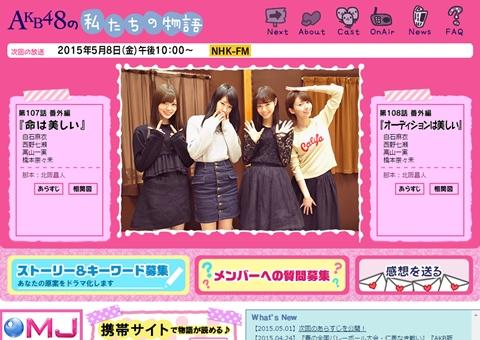 """次週の「AKB48の""""私たちの物語""""」乃木坂46番外編に白石、高山、西野、橋本が出演"""