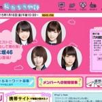 """次回「AKB48の""""私たちの物語""""」は乃木坂46の番外編第6弾、秋元真夏ら4人が出演"""