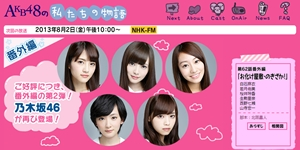 "「AKB48の""私たちの物語""」で再び乃木坂46の番外編を放送"