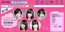 NACK5「i-BAN!!」に乃木坂46生駒里奈、生田絵梨花からコメント