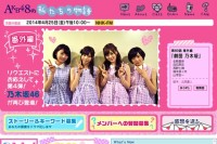 "NHK「AKB48の""私たちの物語""」番組サイト"