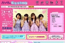 乃木坂46、14年4/12(土)のメディア情報「MUSIC FAIR」「うまズキッ!」