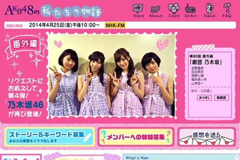 """「AKB48の""""私たちの物語""""」で乃木坂46の番外編第4弾が放送決定"""
