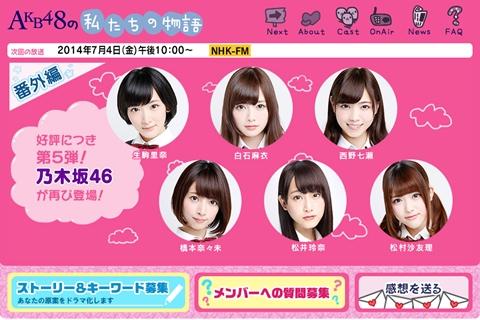 "NHK FM「AKB48の""私たちの物語""」第85話は乃木坂46による番外編第5弾"