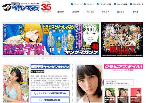 乃木坂46能條愛未、和田まあやが次号「週刊ヤングマガジン」巻末グラビアに登場