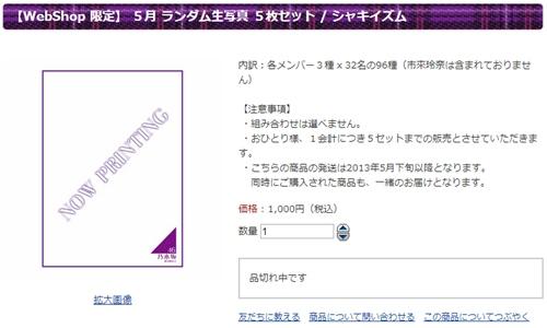 乃木坂46の限定生写真「シャキイズム」が即完売