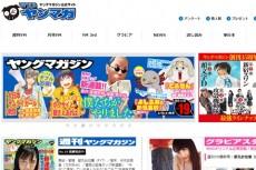 webyanmaga-site1519