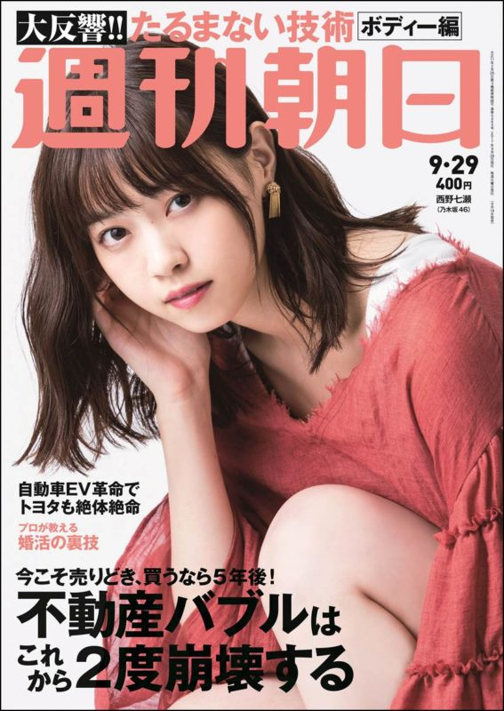 「週刊朝日」2017年9月29日号表紙(朝日新聞出版/表紙モデル:西野七瀬)