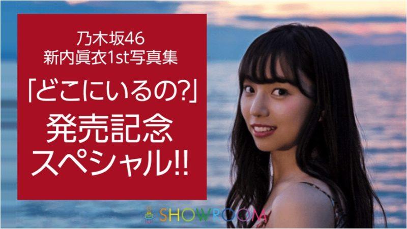 乃木坂46新内眞衣1st写真集「どこにいるの?」発売記念スペシャル(SHOWROOM)