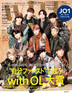 講談社「with」2020年12月号(表紙:JO1)