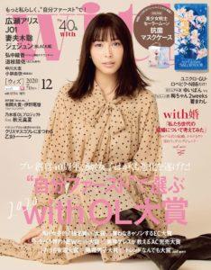 講談社「with」2020年12月号増刊(表紙:広瀬アリス)
