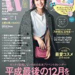 「with」2019年1月号(モデル:広瀬アリス/発行:講談社)