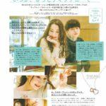 Da-iCE・工藤大輝とwithモデルNiki主演の誌上ドラマ「いつか、きっとティファニーで…」(講談社「with」2019年1月号)