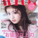 「with」2019年6月号(表紙:今田美桜/発行:講談社)