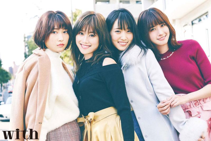 志田愛佳、守屋茜、菅井友香、土生瑞穂(「with」2018年2月号)