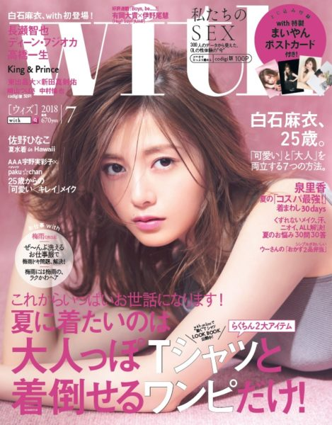 「with」2018年7月号(モデル:白石麻衣/撮影:倉本ゴリ/発行:講談社)