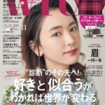 「with」2018年11月号増刊(モデル:新垣結衣/発行:講談社)
