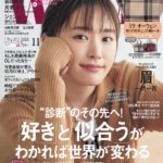 「with」2018年11月号(モデル:新垣結衣/発行:講談社)