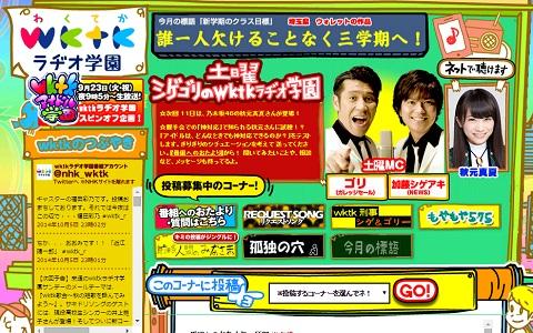乃木坂46秋元真夏が「シゲゴリのwktkラヂオ学園」に出演