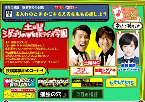 生駒里奈がNHKラジオ「シゲゴリのwktkラヂオ学園サタデー」にゲスト出演
