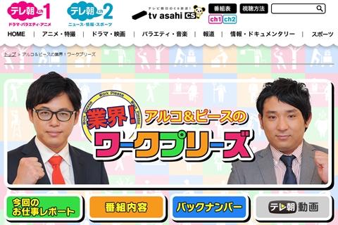 乃木坂46斉藤優里が「アルコ&ピースの業界!ワークプリーズ」にゲスト出演