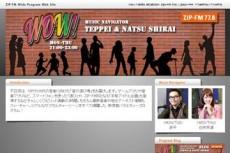乃木坂46の「の」岐阜放送が放送終了、4月から青森放送で放送開始