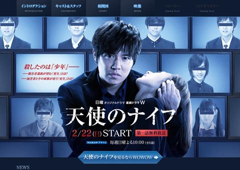 WOWOWドラマ「天使のナイフ」に乃木坂46桜井、西野、松村が出演