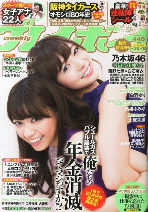 乃木坂46、15年9月7日(月)のメディア情報「めざましテレビ」「Rの法則」「NOGIBINGO!5」ほか