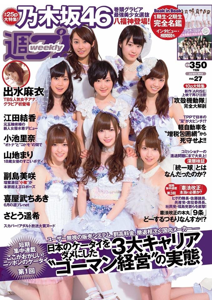 乃木坂46大特集「週刊プレイボーイ」の表紙を公開