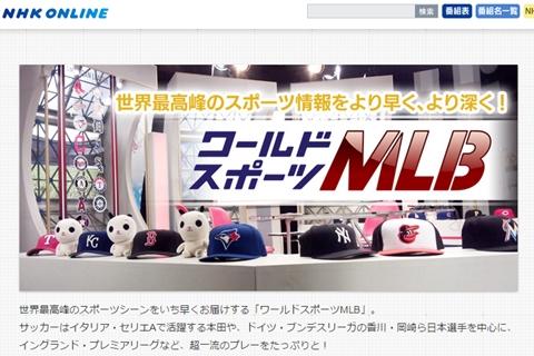 橋本奈々未がNHK「ワールドスポーツMLB」にゲスト出演、NBAの最新情報を紹介