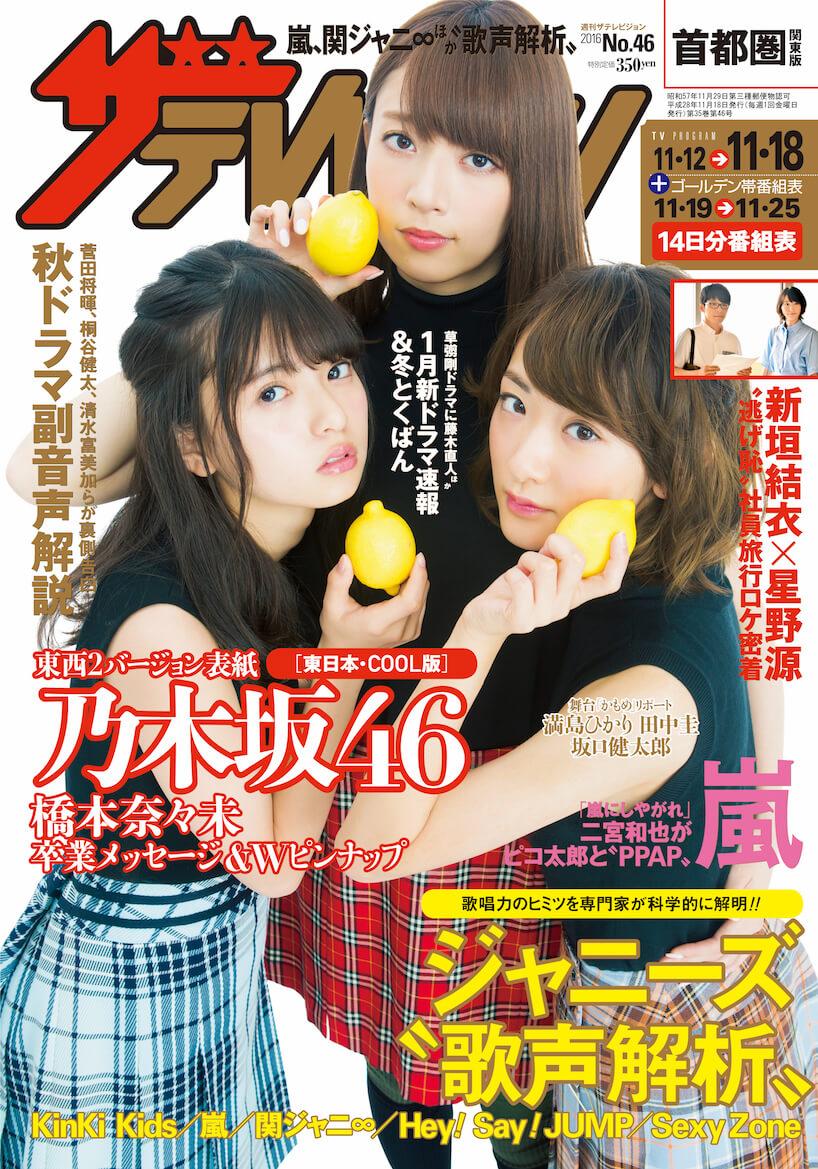 乃木坂46橋本奈々未が生駒・齋藤と絆を確認、「週刊ザテレビジョン」東西2パターン表紙で登場