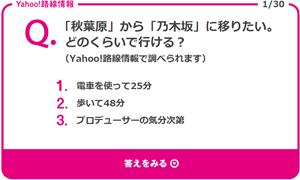 「AKB48」から「乃木坂46」に?ヤフーの広告が密かな話題