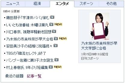 市來早大進学、西川活動辞退、乃木坂46の話題が連日ヤフートップに