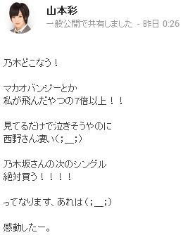 NMB48山本彩が乃木坂46西野七瀬のマカオバンジーに感動「私が飛んだやつの7倍以上!」