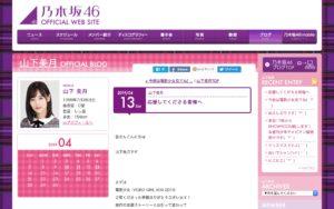 乃木坂46・山下美月公式ブログ(2019年4月13日)