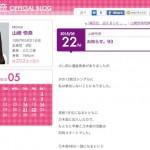 乃木坂46山﨑怜奈、学業専念で12thシングルの活動休止を表明