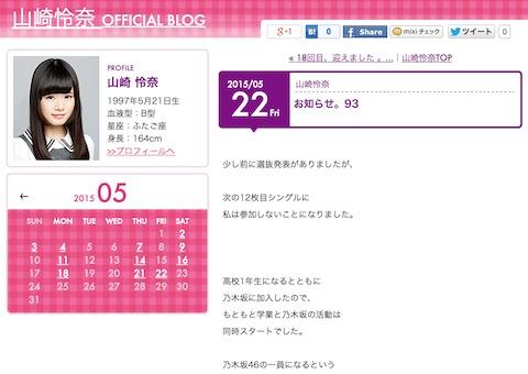 乃木坂46山崎怜奈、学業専念で12thシングルの活動休止を表明