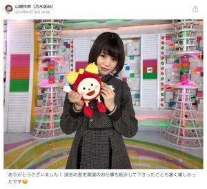 「めざましテレビ」に出演した山崎怜奈(755より)