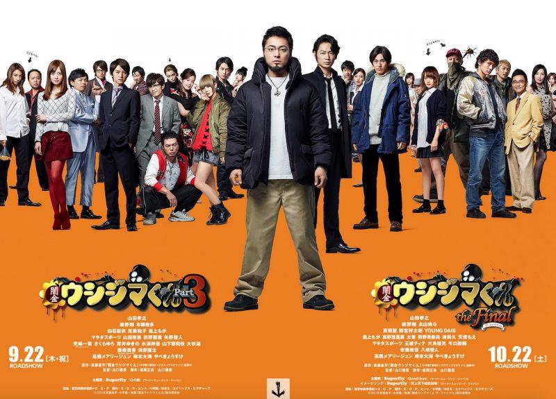 白石麻衣、映画『闇金ウシジマくん Part3』ヒロインに抜擢 追加キャストが続々決定