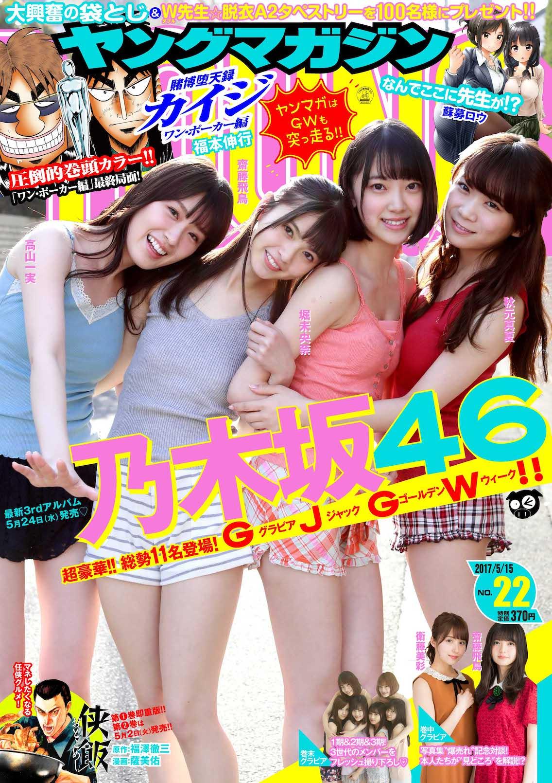 講談社「週刊ヤングマガジン」2017年22号