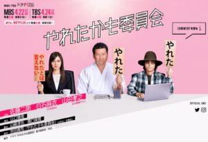 ドラマ「やれたかも委員会」公式サイト(MBS・TBS)