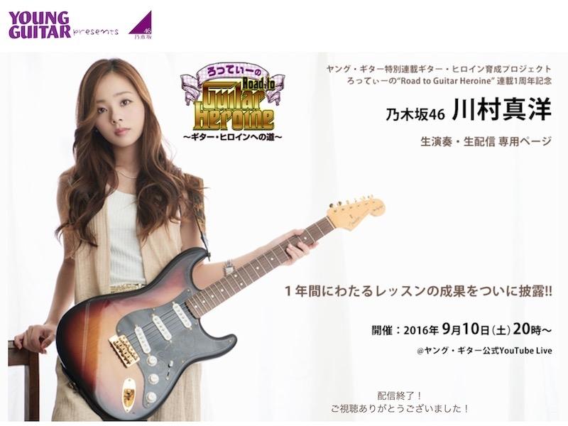 乃木坂46川村真洋がギター・ヒロインに邁進、「YOUNG GUITAR」の連載2ndシーズン&ライブ生演奏が決定