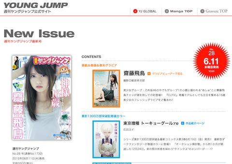 乃木坂46齋藤飛鳥、次号「週刊ヤングジャンプ」単独表紙に抜擢